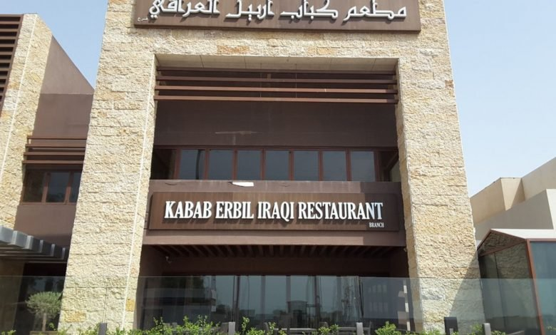 مطعم كباب اربيل جميرا