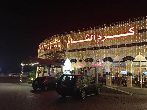 مطعم كرم الشام ابوظبي