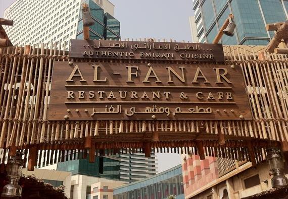 أبرز مطاعم الفيستيفال سيتي دبي