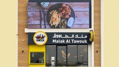 ملك الطاووق دبي