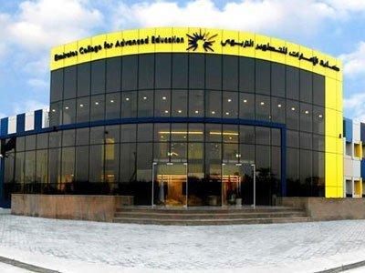 كلية الامارات للتطوير التربوي