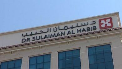مستشفى سليمان الحبيب دبي