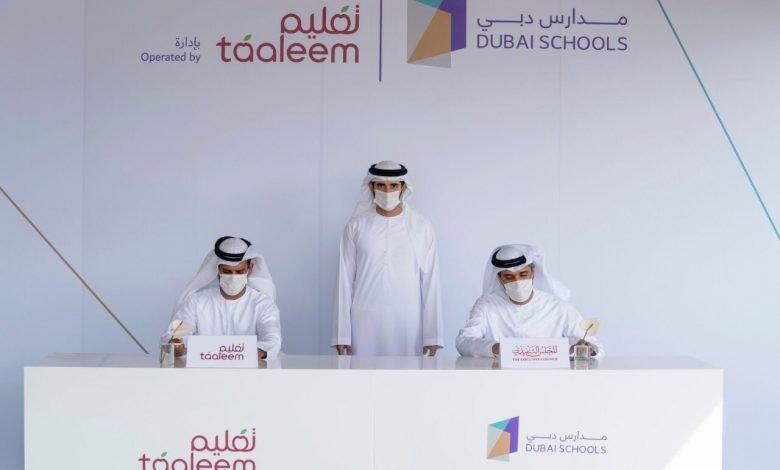 مشروع مدارس دبي