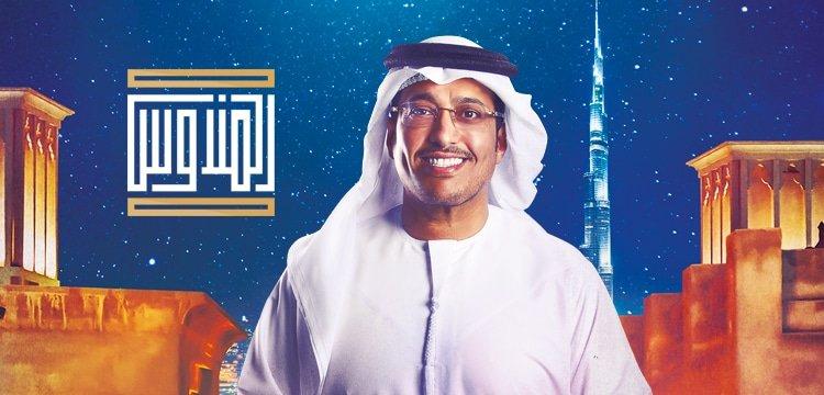 رقم برنامج المندوس سما دبي