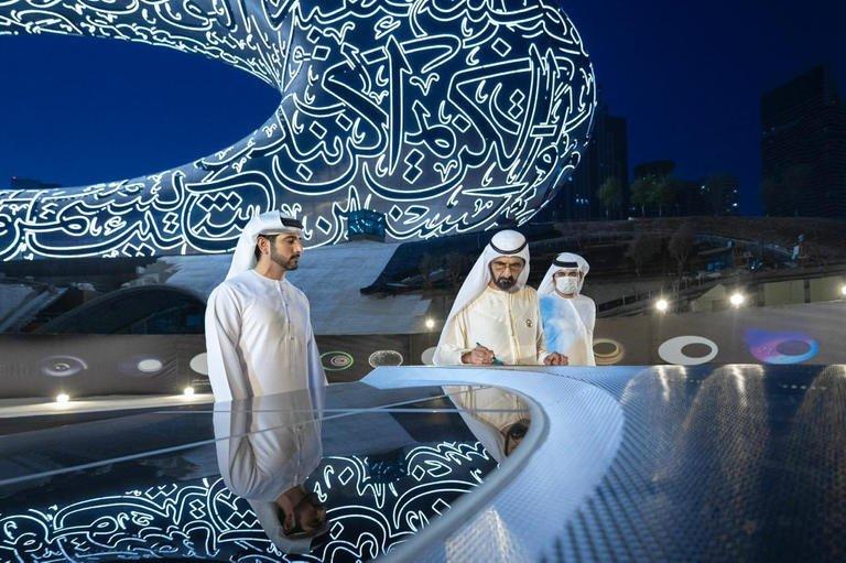 متحف المستقبل الإماراتي