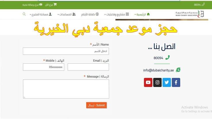 جمعية دبي الخيرية مساعدات