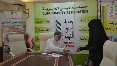 جمعية دبي الخيرية حجز موعد