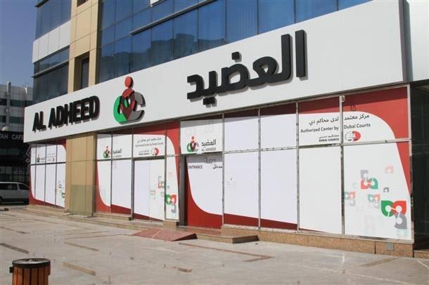 مراكز العضيد دبي
