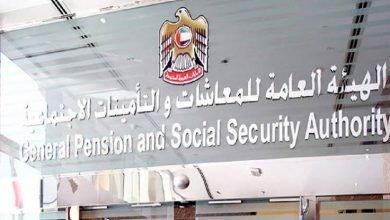 هيئة المعاشات دبي