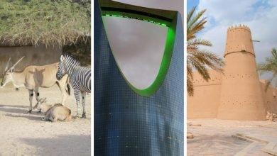 المعالم السياحية في الرياض