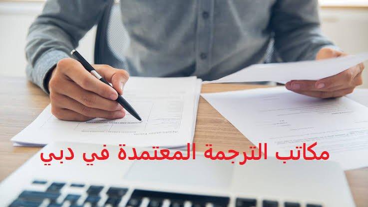 مكاتب ترجمة في دبي