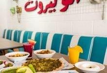 مطعم الو بيروت دبي