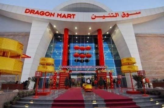 الطلب من السوق الصيني في دبي